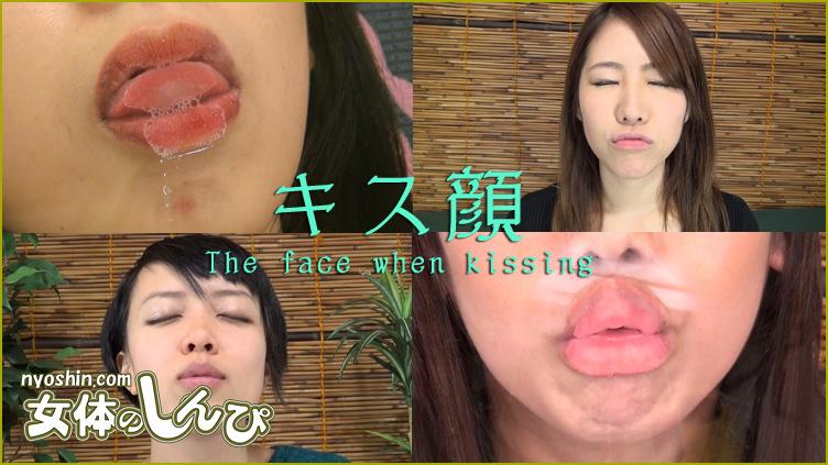 しんぴな娘たち / キス顔