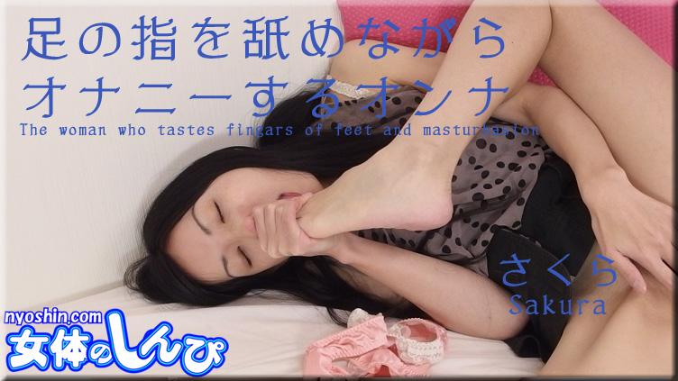 さくら / 足の指を舐めながらオナニーするオンナ / B: 82 W: 57 H: 85