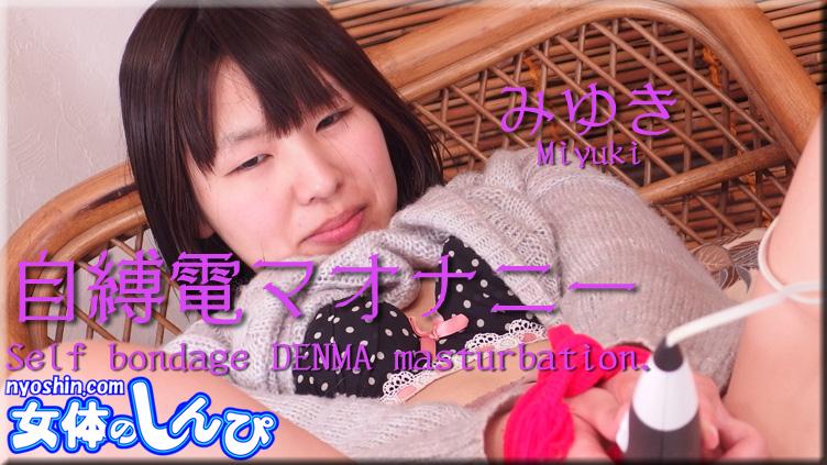 みゆき / 自縛電マオナニー / B: 80 W: 65 H: 80