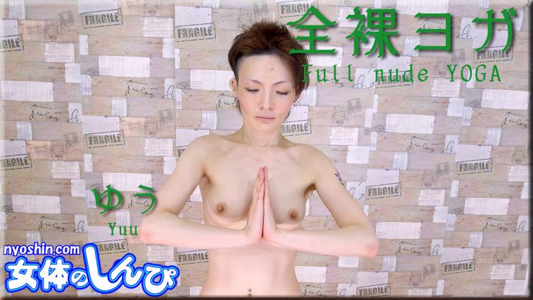 ゆう / 全裸ヨガ / B: 86 W: 58 H: 88