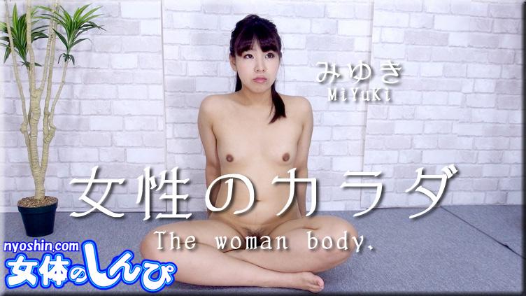 みゆき / 女性のカラダ / B: 80 W: 65 H: 80