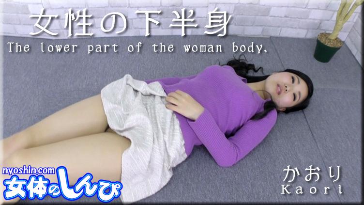 かおり / 女性の下半身 / B: 82 W: 65 H: 96