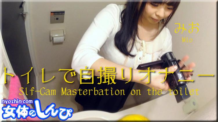 みお / トイレで自撮りオナニー / B: 88 W: 66 H: 86