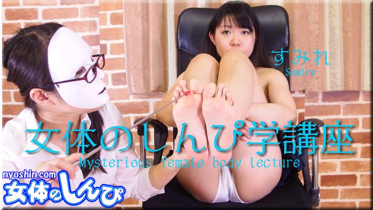 すみれ / 女体のしんぴ学講座 / B: 76 W: 60 H: 86