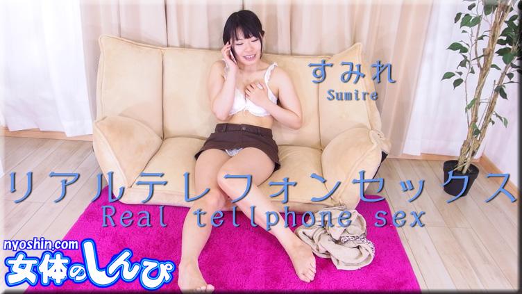 すみれ / リアルテレフォンSEX / B: 76 W: 60 H: 86