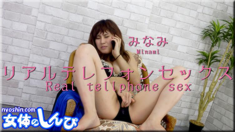 みなみ / リアルテレフォンセックス / B: 85 W: 60 H: 88
