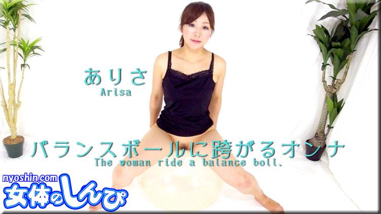 ありさ / バランスボールに跨がるオンナ / B: 86 W: 60 H: 85