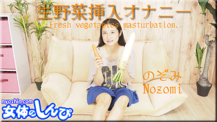 ゆめ / 生野菜挿入オナニー / B: 86 W: 73 H: 95