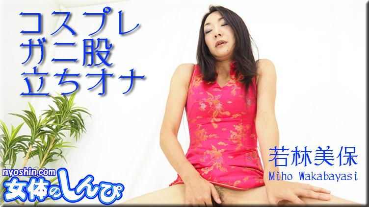 若林美保 / コスプレガニ股立ちオナ / B: 88 W: 60 H: 88