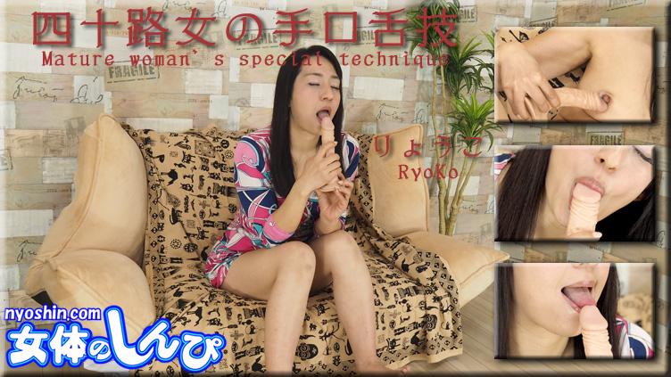 りょうこ / 四十路女の手・口・舌技 / B: 85 W: 60 H: 90