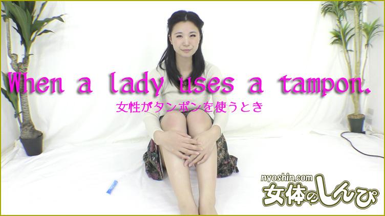 女性がタンポンを使うとき