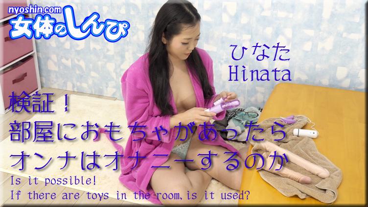 ひなた / 検証! 部屋におもちゃがあったら オンナはオナニーするのか / B: 95 W: 58 H: 100