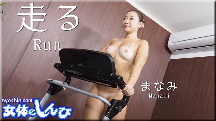 まなみ / 走る / B: 85 W: 65 H: 90