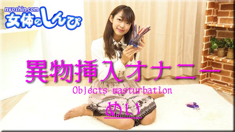 めい / 異物挿入オナニー / B: 84 W: 59 H: 89
