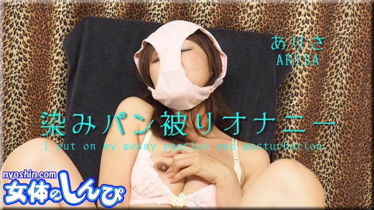 ありさ / 染みパン被りオナニー / B: 86 W: 60 H: 85