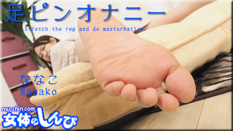 ななこ / 足ピンオナニー / B: 83 W: 57 H: 82