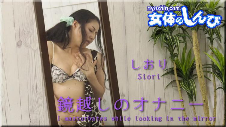 しおり / 鏡越しのオナニー / B: 78 W: 72 H: 90