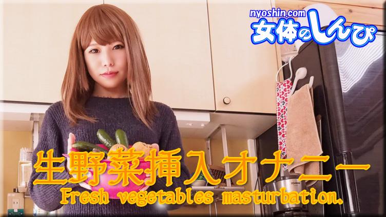 あんな / 生野菜挿入オナニー / B: 84 W: 58 H: 83