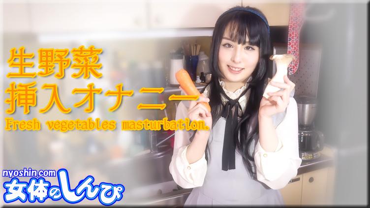 ななこ / 生野菜 挿入オナニー / B: 82 W: 57 H: 83
