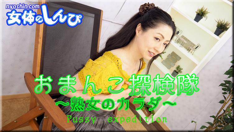 しおり / オマンコ探検隊 熟女のカラダ / B: 78 W: 72 H: 90