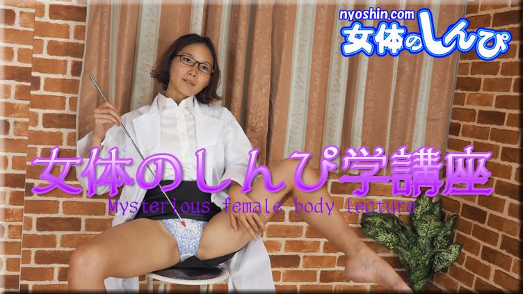 あかり / 女体のしんぴ学講座 / B: 86 W: 68 H: 88