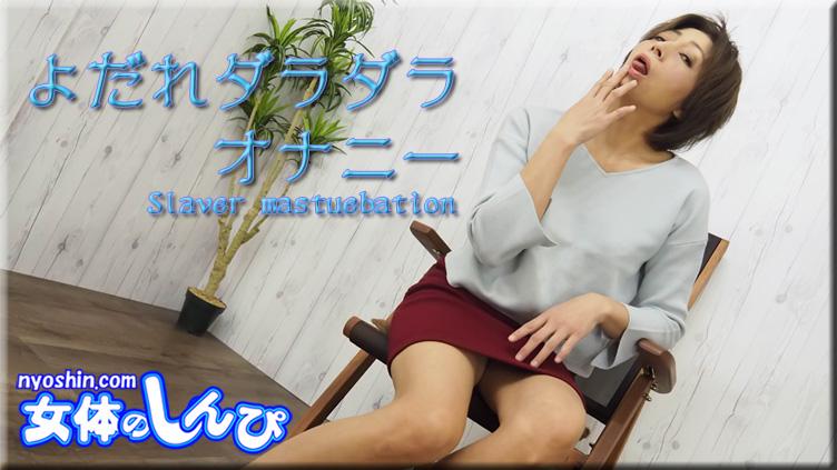 まりあ / よだれいダラダラオナニー / B: 84 W: 60 H: 90