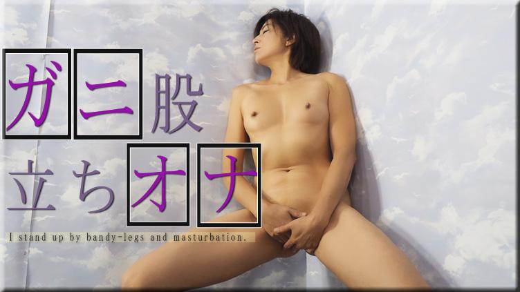 まりあ / ガニ股立ちオナ / B: 84 W: 60 H: 90