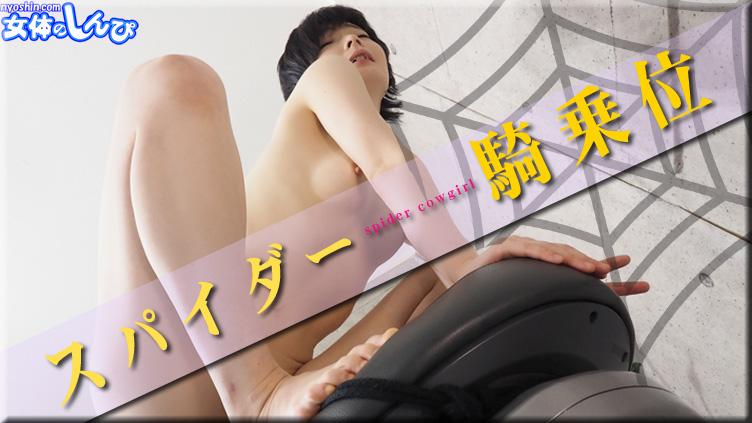 ゆう / スパイダー騎乗位オナニー / B: 86 W: 58 H: 88