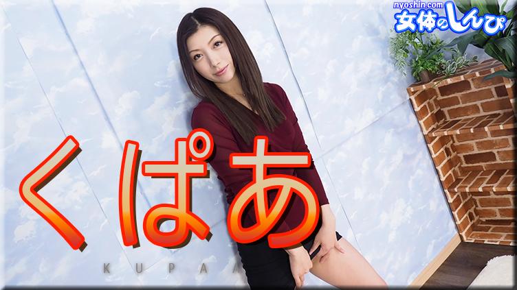 かおり / ひたすらくぱぁ / B: 84 W: 60 H: 88
