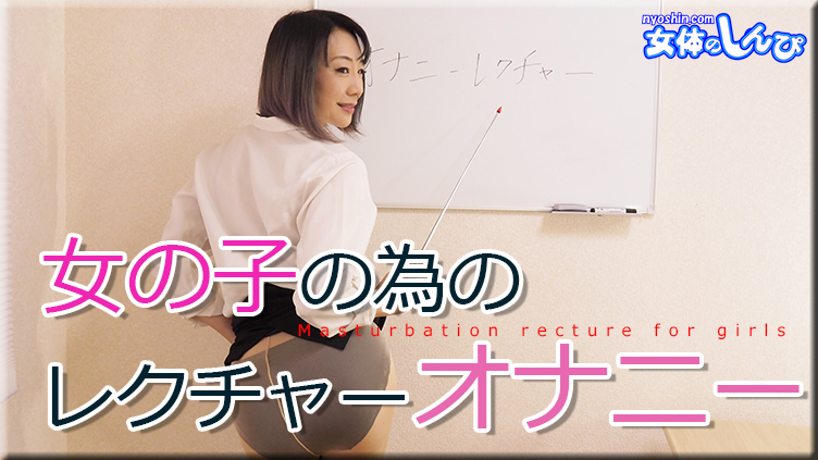 若林美保 / 女の子の為のレクチャーオナニー / B: 88 W: 60 H: 88
