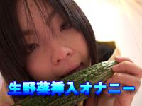 宇 生蔬菜插入手淫