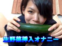 生野菜挿入オナニー