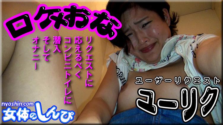 ともみ / ロケxオナ~コンビニトイレタンポン挿入オナニー~ / B: 82 W: 58 H: 84