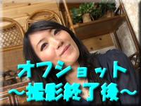 オフショット〜撮影終了後〜