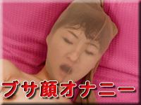 Ayaka Busakao Masturbation