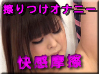 Seiko Rubbing Masturbation