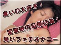 Yuki Smell Fetish Masturbation