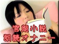 ゆう 官能小説朗読オナニー