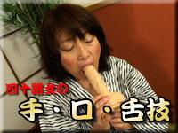 四十路女の手・口・舌技