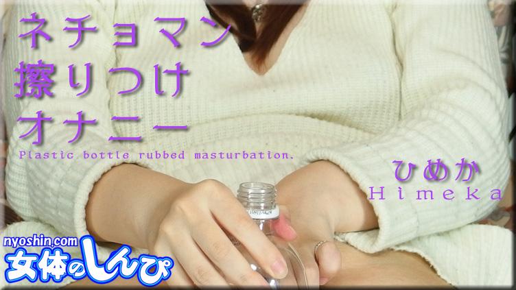 ひめか / ネチョマン擦りつけオナニー / B: 90 W: 60 H: 88