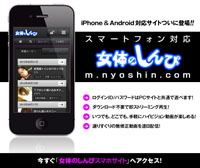 iPhoneサイト